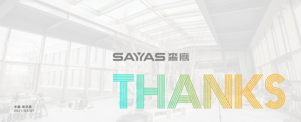 """The Power of Common Sense -- Transcript of Teacher Bian's Speech """"Symbiosis @ Future"""" at the 23rd Cloud Annual Conference of Sayyas"""