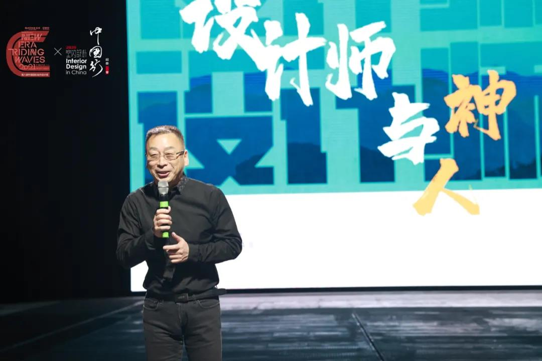 Designer and God & Designer and People - Bian Shuping Gave a Speech at the 8th Interior Designer Ningbo Conference in China