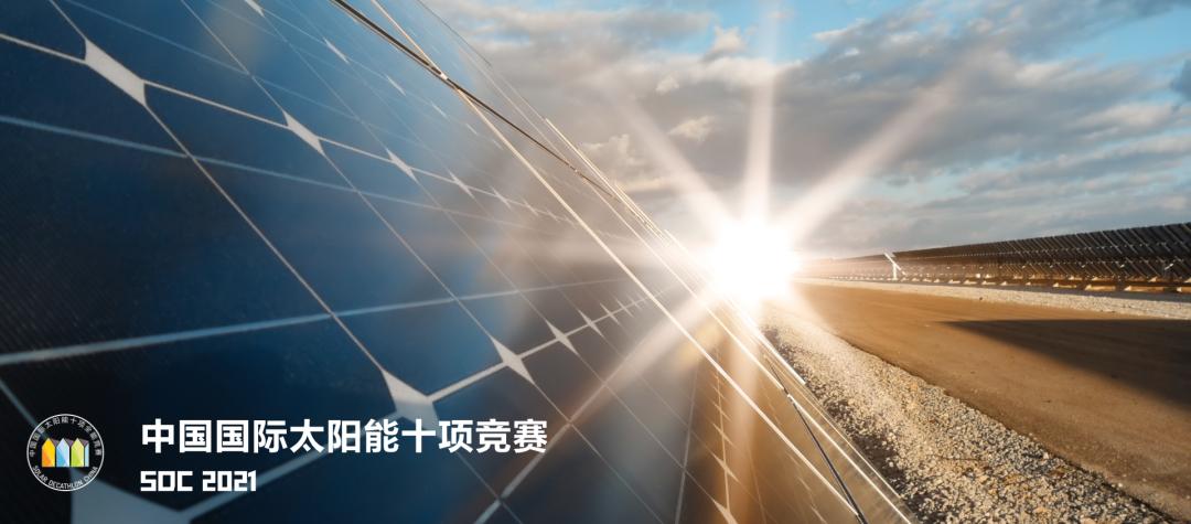 SDC2021 Roadshow Harbin Station