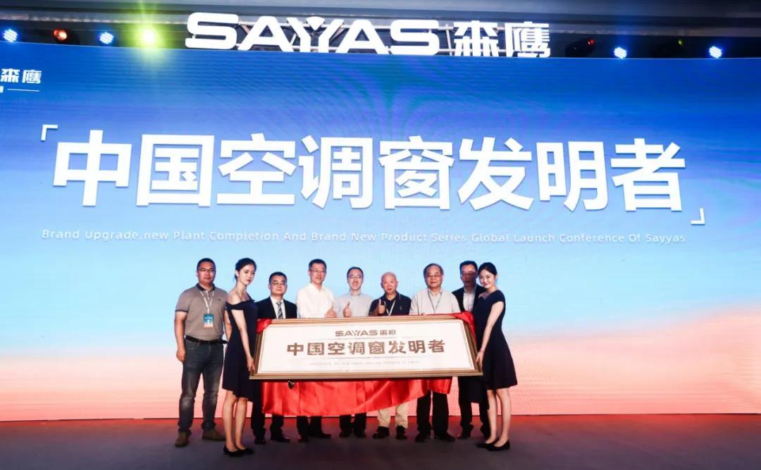 森鹰重磅新品震动行业,品牌升级大会圆满成功!