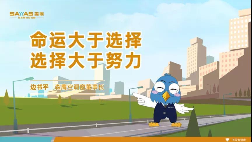 森鹰边书平:命运大于选择,选择大于努力!