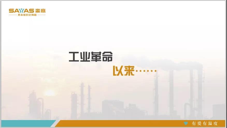 森鹰边书平:用森鹰空调窗挡住气候变化