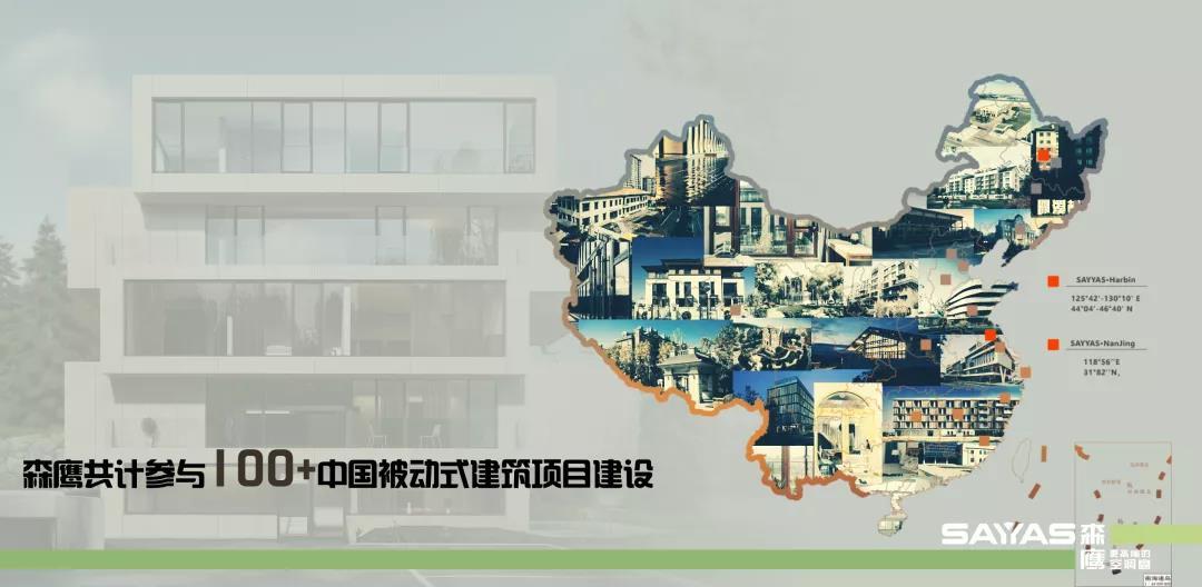 森鹰南京办公楼通过国家近零能耗示范项目评审