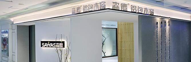 Sayyas Bengbu store in Anhui